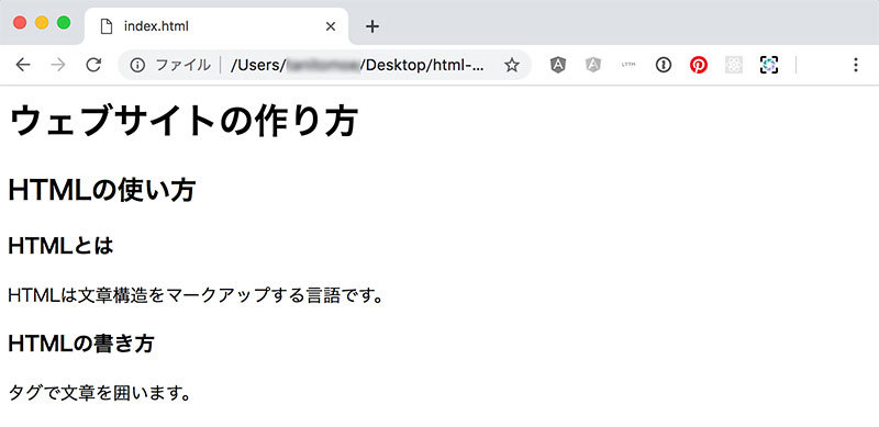 articleとsectionの表示