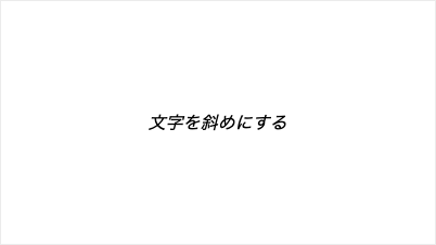3-3. 文字を太くする(font-weight)・斜めにする(font-style)・下線をつける(text ...